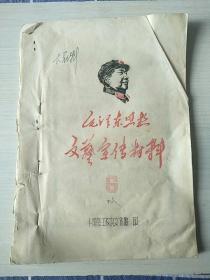 毛泽东思想文艺宣传材料