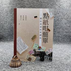 香港中华书局版  张顺光、吴邦谋、郑明仁《點紙咁簡單:趣談香港紙本藏品》