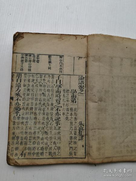 木刻,原装厚本,明版论语集注五卷一册全