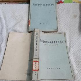 中国近代对外关系史资料选揖(上下卷1840一1940)