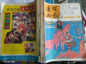 连环画报1985年1-12期H