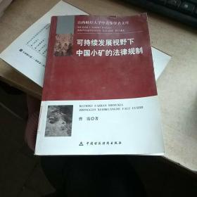 可持续发展视野下中国小矿的法律规制(馆藏)