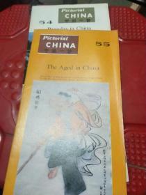 中國一瞥54,55