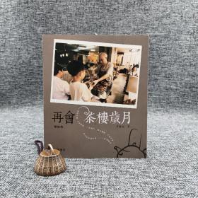 香港中华书局版  梁广福《再會茶樓歲月(增訂版)》(锁线胶订)