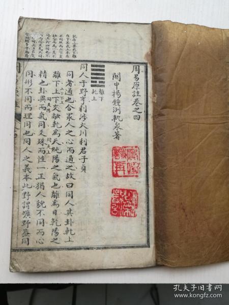 周易原注卷四,关中杨钟洌轨泉著。