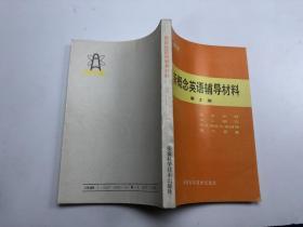 新概念英语辅导材料 第2册