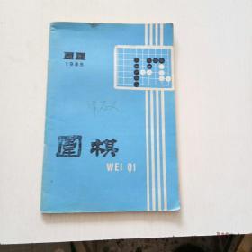 围棋(1985年第11期)