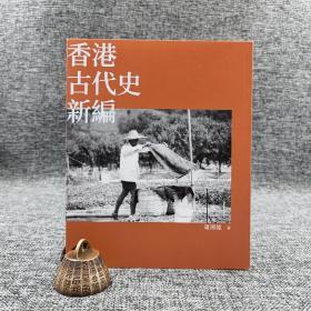 香港中华书局版  萧国健《香港古代史新编》