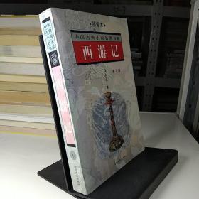 西游记(下册)——中国古典小说名著书系