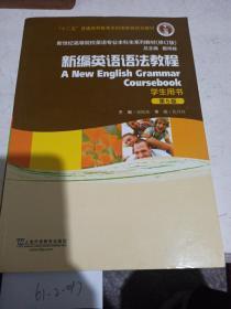 新编英语语法教程(第5版)