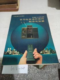家用电器遥控器的制作与加装。
