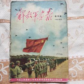 解放军画报创刊号