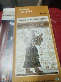 中國一瞥87,87(英文)