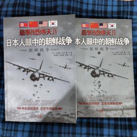 最寒冷的冬天:日本人眼中的朝鲜战争