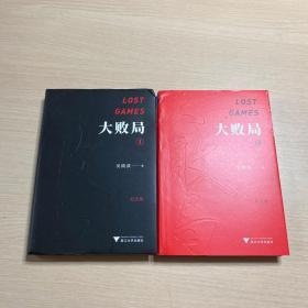 大败局I+大败局II(纪念版)两册合售未翻阅