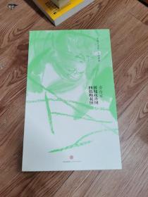 中国美术史·大师原典:齐白石·折枝花卉图、四色梅花图