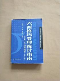 六西格玛管理统计指南——MINTAB使用指导(第3版)