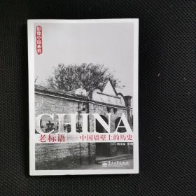 老标语:中国墙壁上的历史