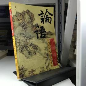中华传世名著经典读本:论语
