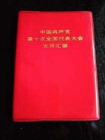 中国共产党笫十次全国代表大会文件汇编。