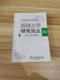 英美文学研究论丛(第16辑)