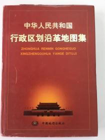 中华人民共和国行政区划沿革地图集