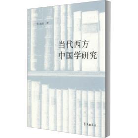 当代西方中国学研究