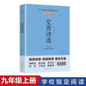 艾青诗选正版原著九年级必读名著书籍初三下学期学生必看课外书初9787202006191v