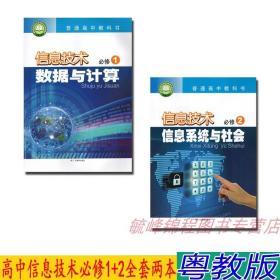 2020新教材 信息技术必修1 2全套2本 粤教版 高中教材课本教科书9787540654658v