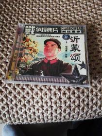 战争经典片 沂蒙颂 VCD