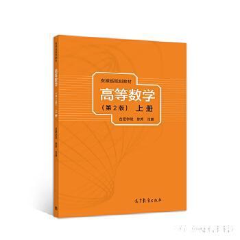 高等数学(第2版)(上册)