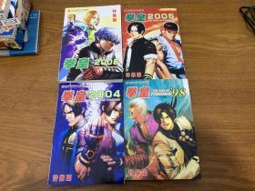拳皇 98(全)2004(全)2005(全)2008(全)(4册合售)