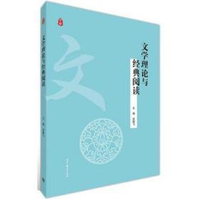 文学理论与经典阅读 谷鹏飞 9787040548723 高等教育出版社
