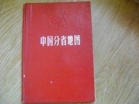 中国地图册 精装本