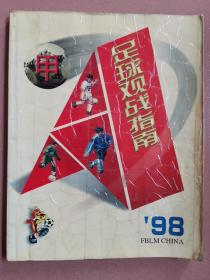 98甲A足球观战指南