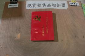 中共武汉市汉阳区党史大事记
