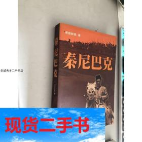 【现货】秦尼巴克傅查新昌上海人民出版社9787807301462