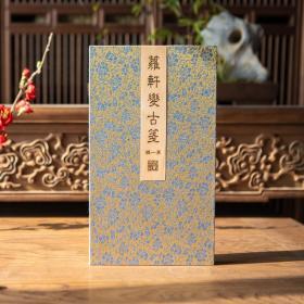 木板水印·《萝轩变古笺谱》散页装(全一函64张)
