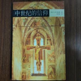 中世纪的信仰
