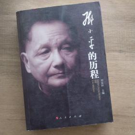邓小平的历程