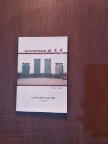 长兴县行政区划标准地名录(浙江)