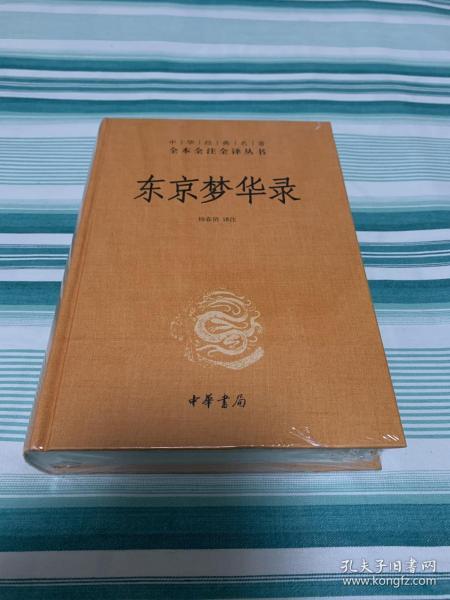 东京梦华录(中华经典名著全本全注全译丛书) 全新塑封
