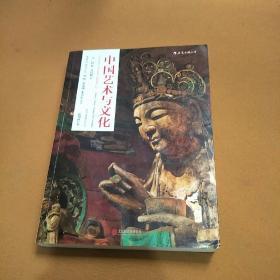 中国艺术与文化(插图修订版)
