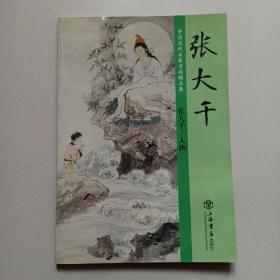 中国历代名家书画精品集:张大千 人物