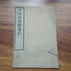和刻本 《日课念佛劝导记》  佛教古籍  佛经佛学类古旧书    佛教书   天保15年刻(1845年)