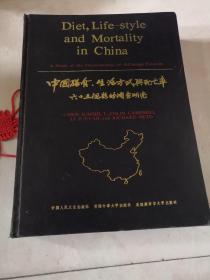 中国膳食、生活方式与死亡率:六十五个县的调查研究