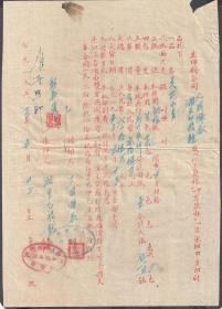 1953年,贵州贵定大同烟厂与湘亚印务馆签订的印刷卷烟香烟盒合影,美女牌香烟,铜版纸印刷