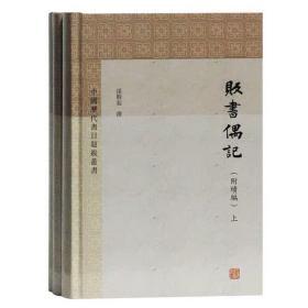 上海古籍 贩书偶记(附续编)(全三册) 中国历代书目题跋丛书 繁体竖排  孙殿起 撰