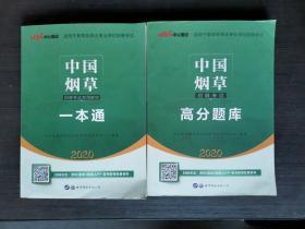 中公版·中国烟草招聘考试专用教材:一本通+高分题库
