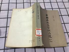 中国历代文学作品选(中编第二册) 【1980年一版一印】